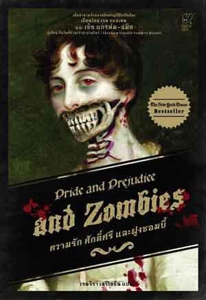 pride-prejudice-zombies-books-top3