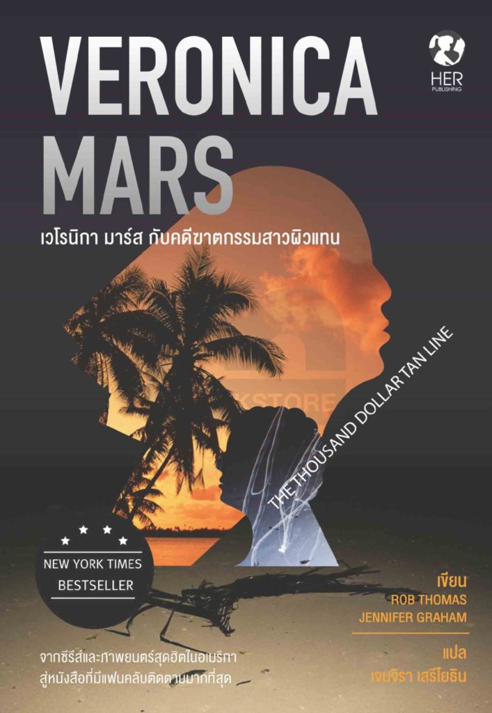 Veronica-Mars-book-of-public