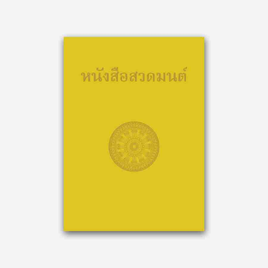 Suad-Mon-book-social